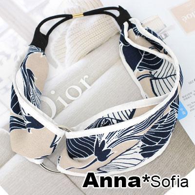 AnnaSofia 側空圈環和風布質包邊 超寬彈性髮帶(藍葉茶底系)