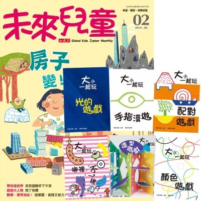 未來兒童 (1年12期) + 大小一起玩 ( 第一輯 + 第二輯全6書)