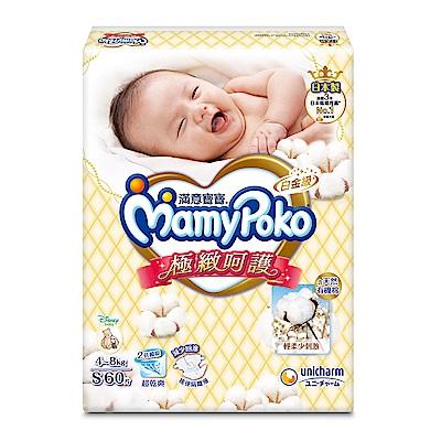 滿意寶寶 極緻呵護紙尿褲(S)(60片/包)