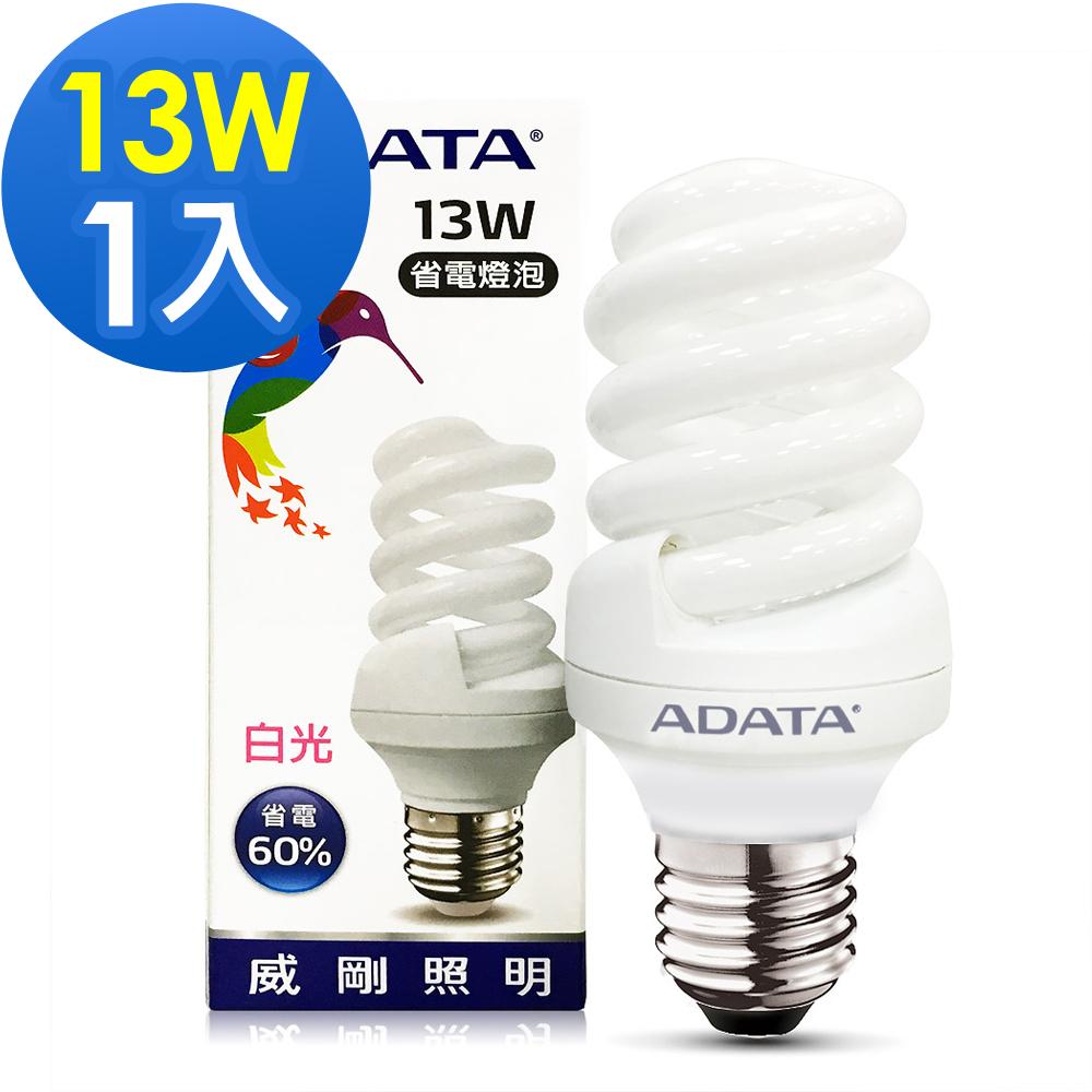 威剛ADATA 13W螺旋省電燈泡-白/黃光 1入