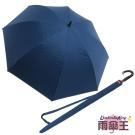 雨傘王 BigRed頂天高爾夫-頂天深藍