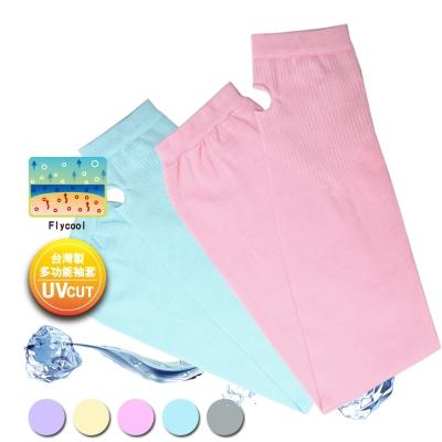 氣墊專家 多功能涼感抗UV防曬袖套6入組(款式任選)