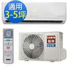 SAMPO 聲寶 3-5坪頂級變頻冷暖冷氣 AM-PC22DC/AU-PC22DC