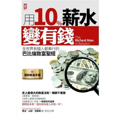 用10%薪水變有錢:全世界有錢人都奉行的巴比倫致富聖經