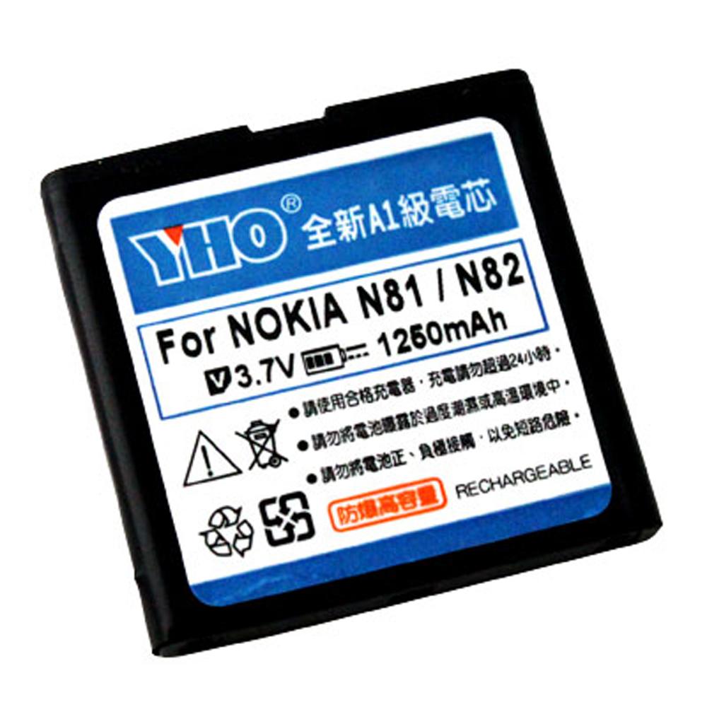 YHO NOKIA BP-6MT 系列高容量防爆鋰電池
