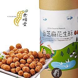 余順豐-白芝麻花生酥(260g)