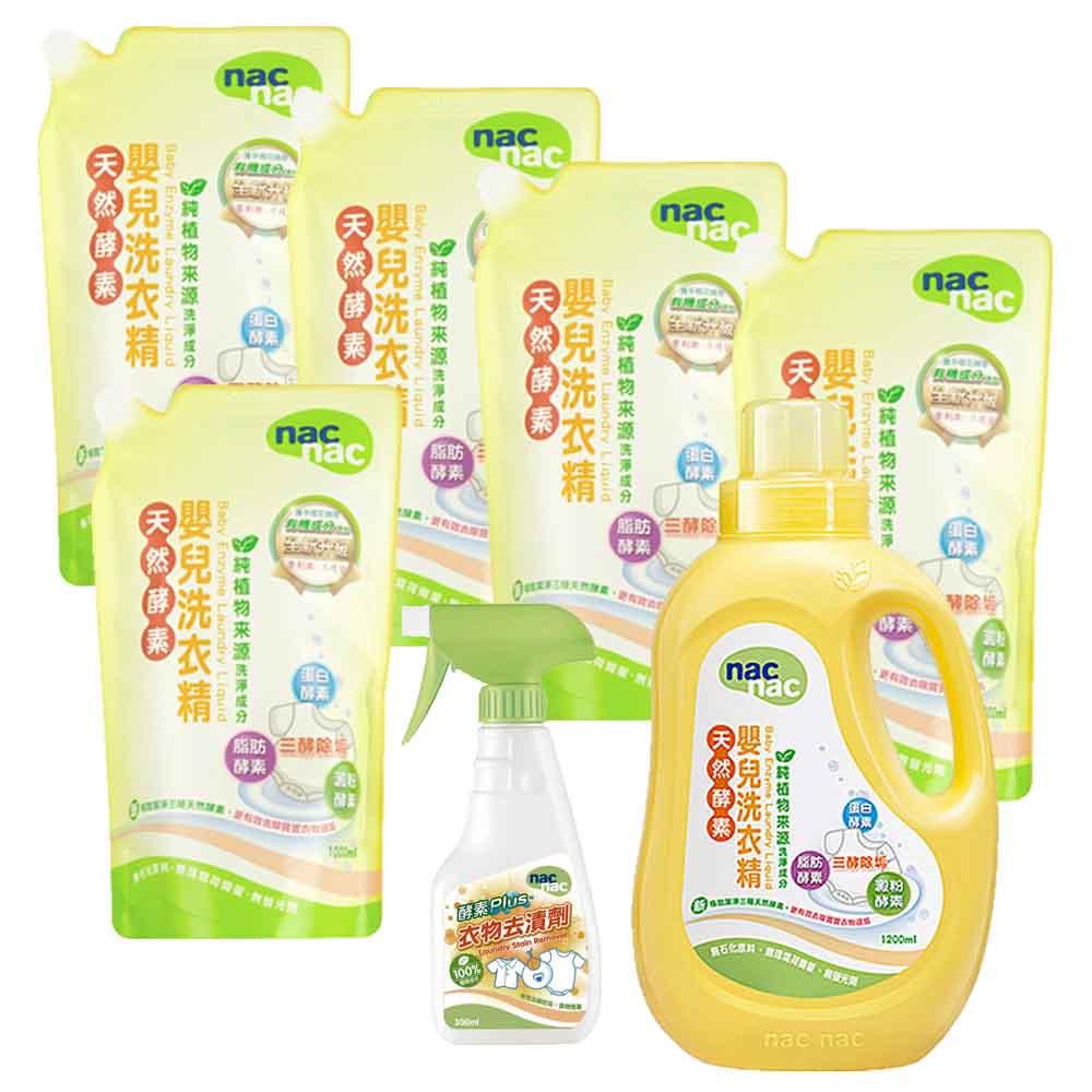 nac nac 天然酵素洗衣精1罐5補充包 +酵素衣物去漬劑 特惠組