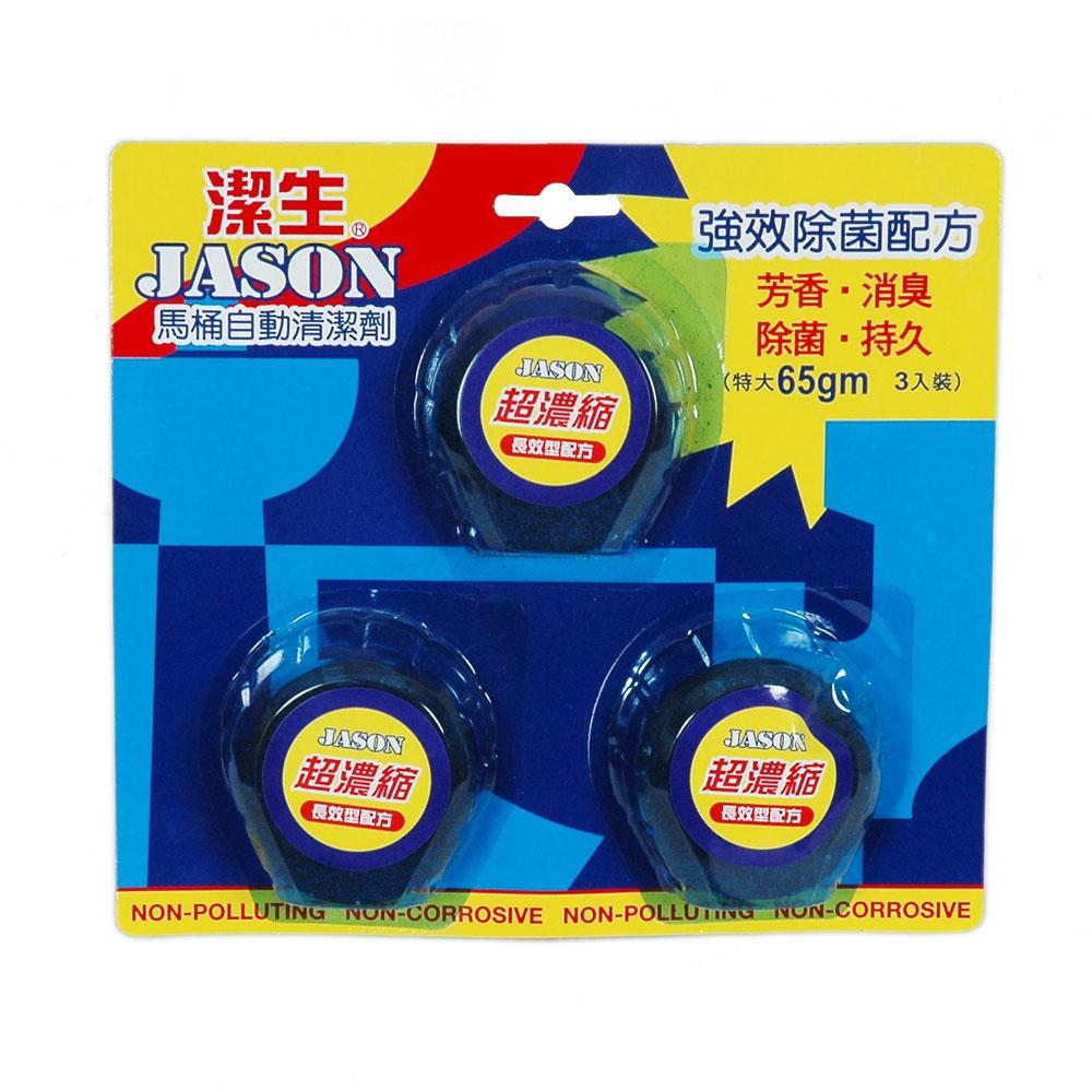 潔生馬桶自動清潔劑(65gm×3入)