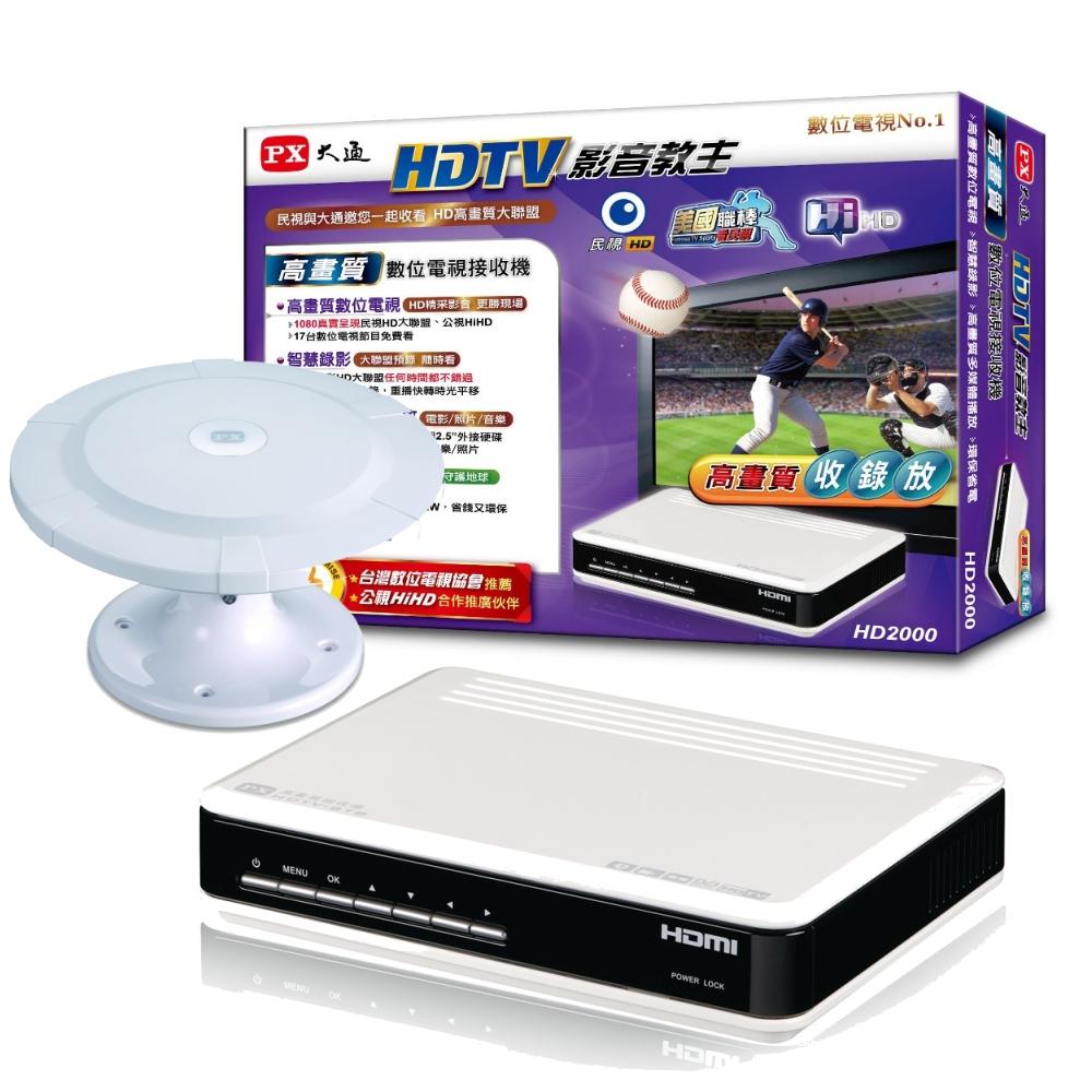 PX大通 HD-2000影音教主高畫質數位機+HDA-6000高畫質萬向通數位天線