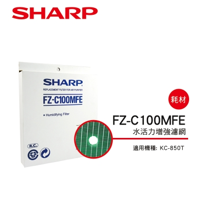 SHARP 夏普 KC-850T 專用水活力增強濾網 FZ-C100MFE