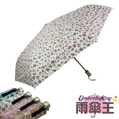 【雨傘王-終身免費維修】甜心豹紋遮光防曬自動傘-白色豹紋