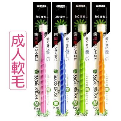日本STB360度牙刷 成人專用【間/軟性刷毛1支】顏色隨機