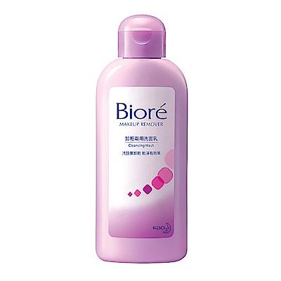 蜜妮 Biore 卸妝兩用洗面乳(120g/瓶)