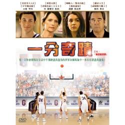 一分奇蹟DVD 原名:「重返籃球夢」