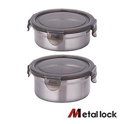 韓國Metal lock 圓形不鏽鋼保鮮盒2入組(320ml+460ml)