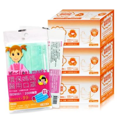 環保媽媽 醫用口罩-婦幼專用綠色(50片/盒)-共3盒