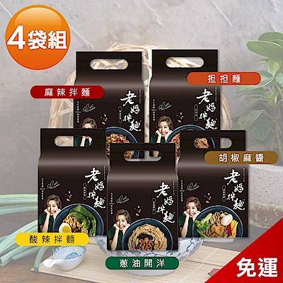 老媽拌麵 A-Lin版 4袋任選免運組