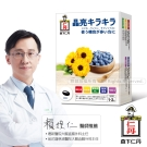森下仁丹 藍莓膠囊(30粒/盒)