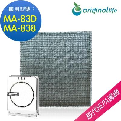 Original Life適用三菱:MA-83D 可水洗超淨化 空氣清淨機濾網