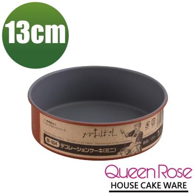 【日本霜鳥QueenRose】13cm固定式不沾圓型蛋糕烤模(日本製)