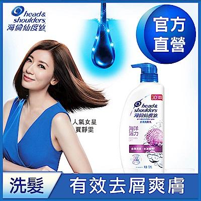 海倫仙度絲 去屑洗髮乳-海洋活力750ml/瓶