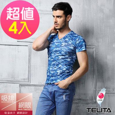 男內衣 吸溼涼爽迷彩網眼短袖V領內衣 蔚藍(超值4件組)TELITA