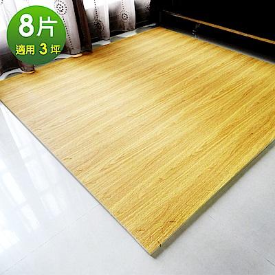 Abuns 百大厚1.5CM高級熱感淺橡木紋52度大地墊(附四邊條)-8片(適用3坪)