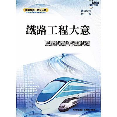 鐵路工程大意歷屆試題與模擬試題(6版)