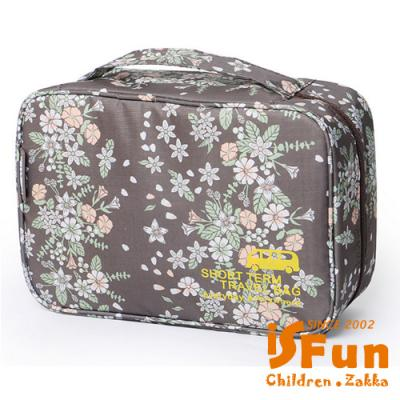 iSFun 旅行專用 印花鋪棉可掛盥洗包 2款可選