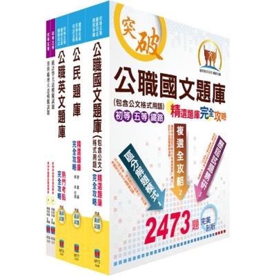 初等、地方五等(統計)模擬試題套書(贈題庫網帳號、雲端課程)