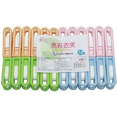 月陽台灣製造厚實亮彩無金屬防風曬衣夾超值24入(PJ993)