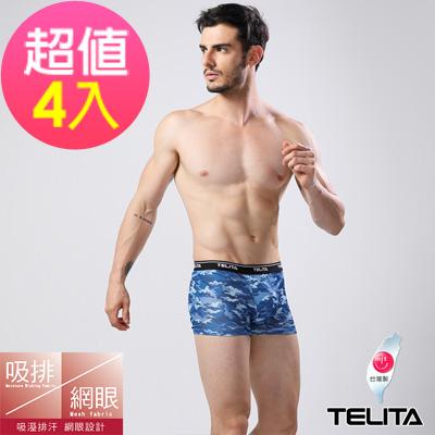 男內褲 吸溼涼爽迷彩網眼運動平口褲 蔚藍(超值4件組)TELITA