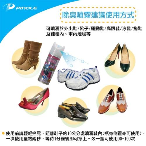 PINOLE 銀離子除臭噴霧 鞋內專用(220ml)