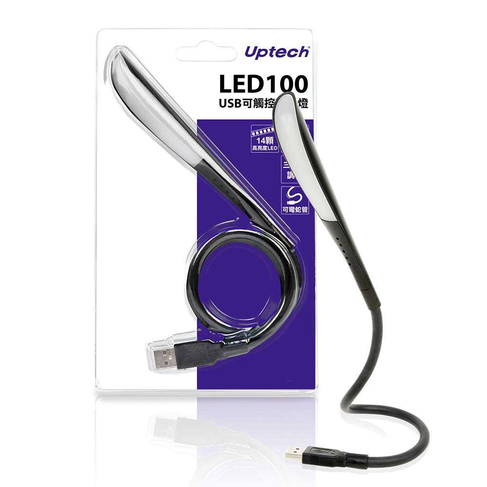 USB 可觸控三段式調光LED燈-LED100