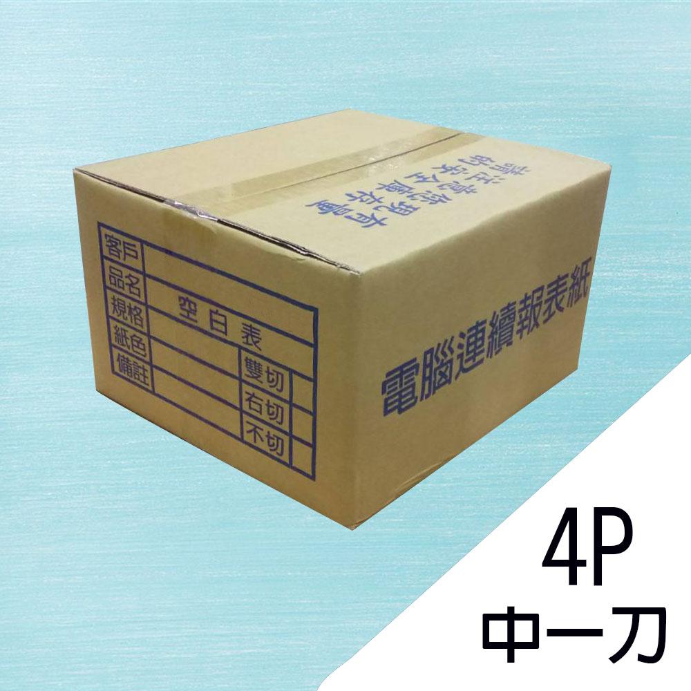 電腦報表紙80行4P雙切中一刀(白藍紅黃)9 1/2;一箱400份