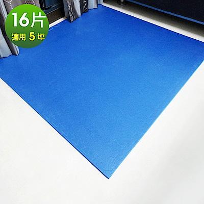 Abuns 百大梨皮紋加厚1.5CM時尚巧拼地墊-藍色16片(適用5坪)