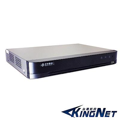 KINGNET-士林電機旗艦機 8路HD1080P TVI+AHD+960H