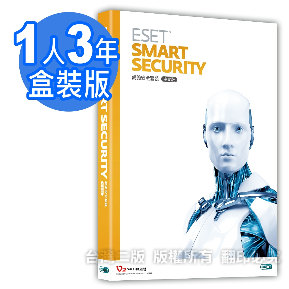 2015年版全新上市ESET Smart Security 網路安全 單機三年盒裝版