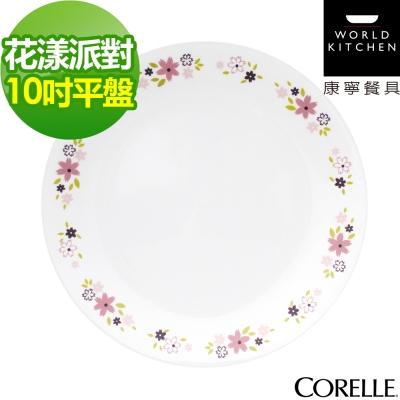 CORELLE康寧 花漾派對10吋平盤