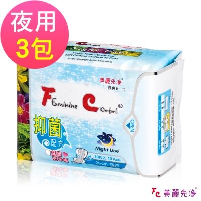 FC美麗先淨 漢方草本涼爽衛生棉 夜用型30cm(10片/包,共3包)
