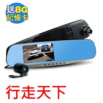 行走天下 雙鏡頭後視鏡行車記錄器 CR-05-贈8G記憶卡
