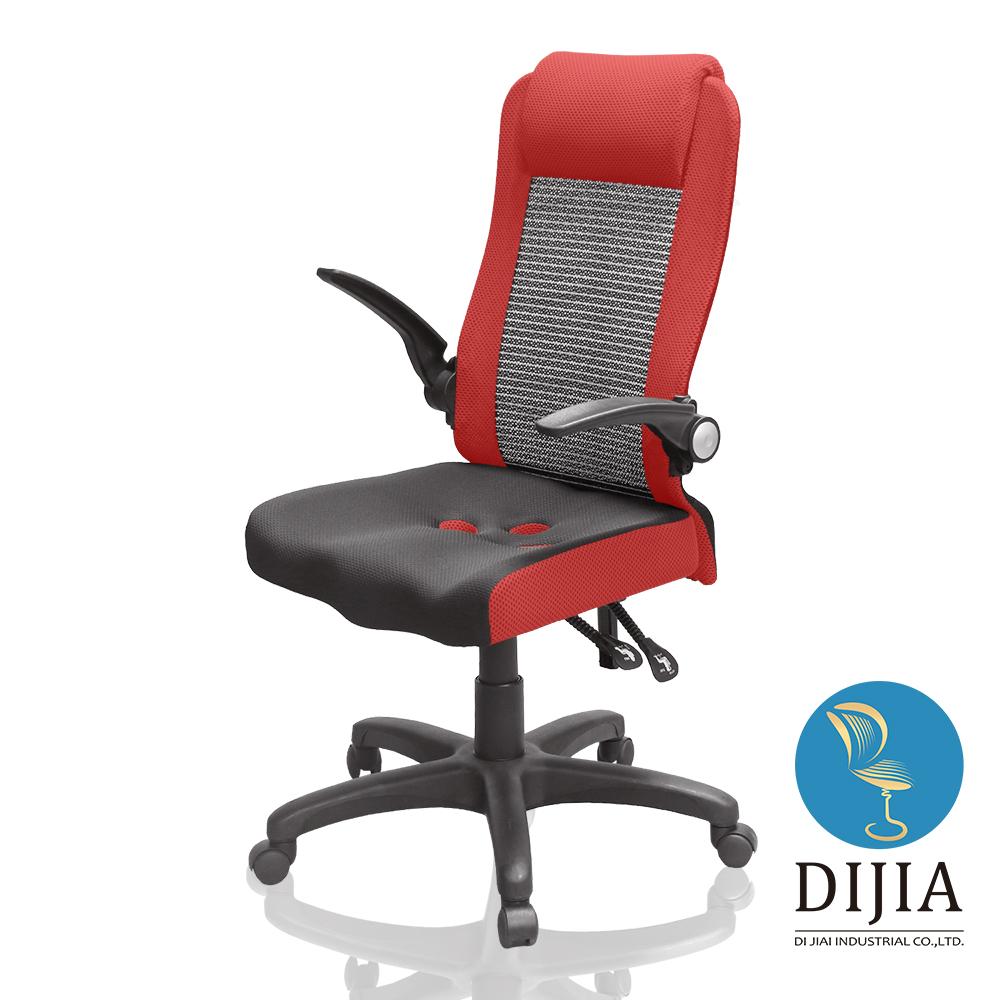 椅子夢工廠 9906三D炫彩航空收納辦公椅/電腦椅(三色可選)