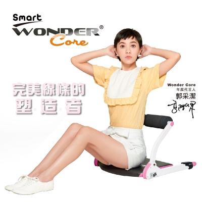 Wonder Core Smart 全能健身機 愛戀粉