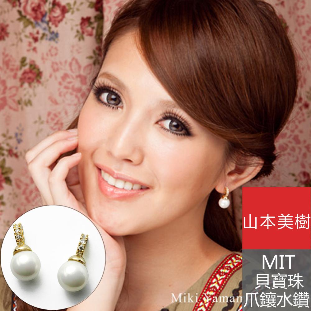 【山本美樹】 極致尊爵 奧地利水晶針式耳環(金X白)