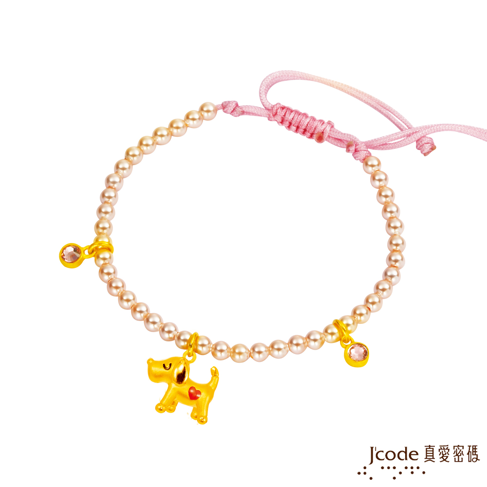 J'code真愛密碼 開心小米黃金/水晶珍珠手鍊-立體硬金款