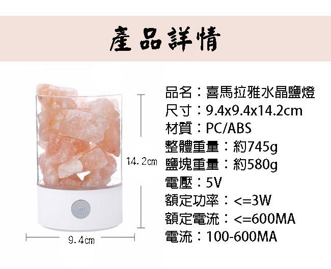 【WIDE VIEW】喜馬拉雅水晶鹽燈(TOM-M2)