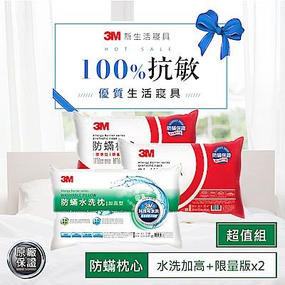 3M 新一代可水洗36次不糾結防蹣水洗枕-加高型+防蹣枕心-標準型*2