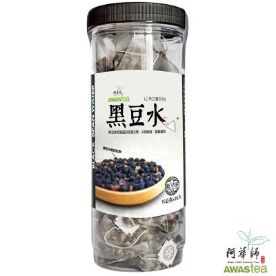 阿華師茶業 黑豆水(15gx30入)