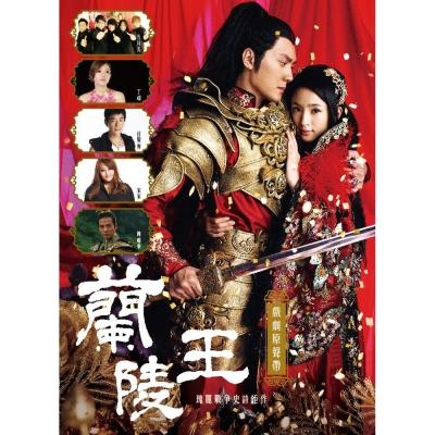 蘭陵王-戲劇原聲帶-CD