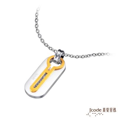 J'code真愛密碼 幸福大道黃金/純銀男墜子 送白鋼項鍊